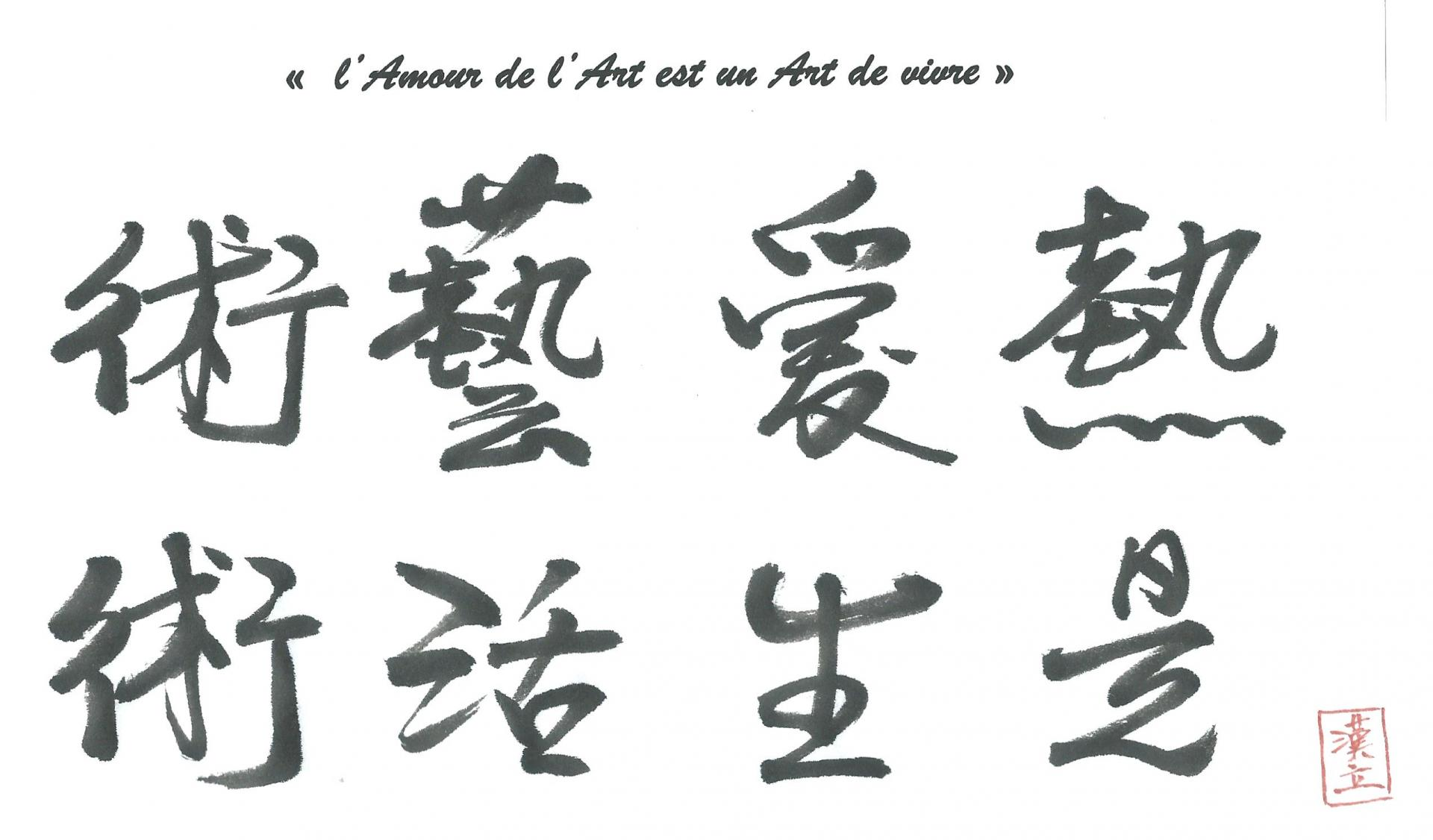 Connu Calligraphie traditionnelle asiatique (7 pages) JH92