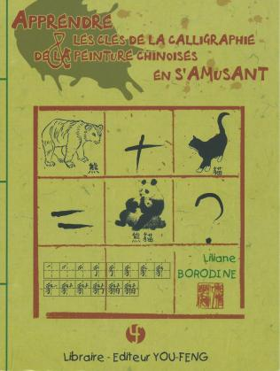 3 apprendre les cles de la calligraphie et de la peinture chinois