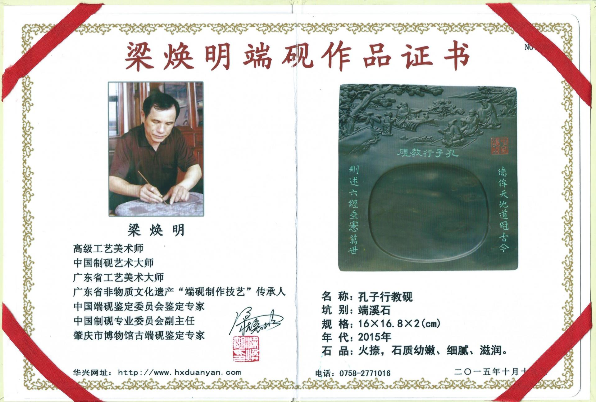 7 liang huanming diplome de la pierre a encre ci dessus