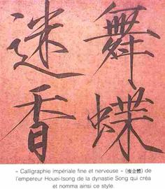 Caligraphie imperiale